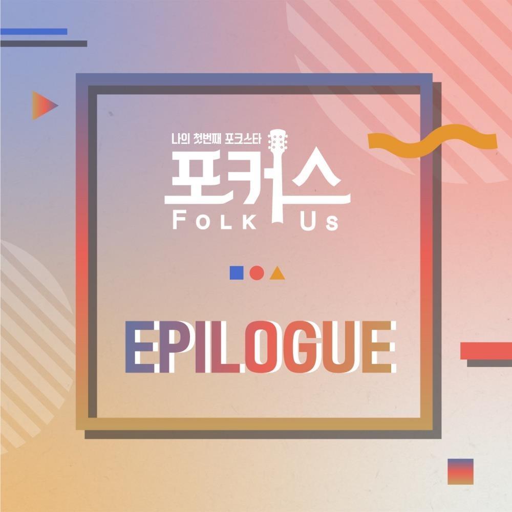 [방송소식] 엠넷 '포커스: 에필로그' 음원 발매
