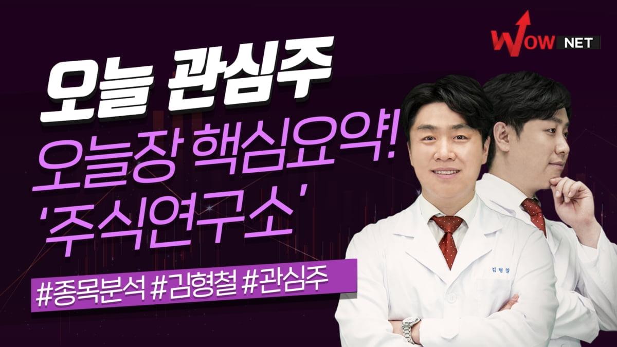 """""""매일 오전 종목과 시황이 궁금하다면? 와우넷 유튜브 장중 LIVE!"""""""