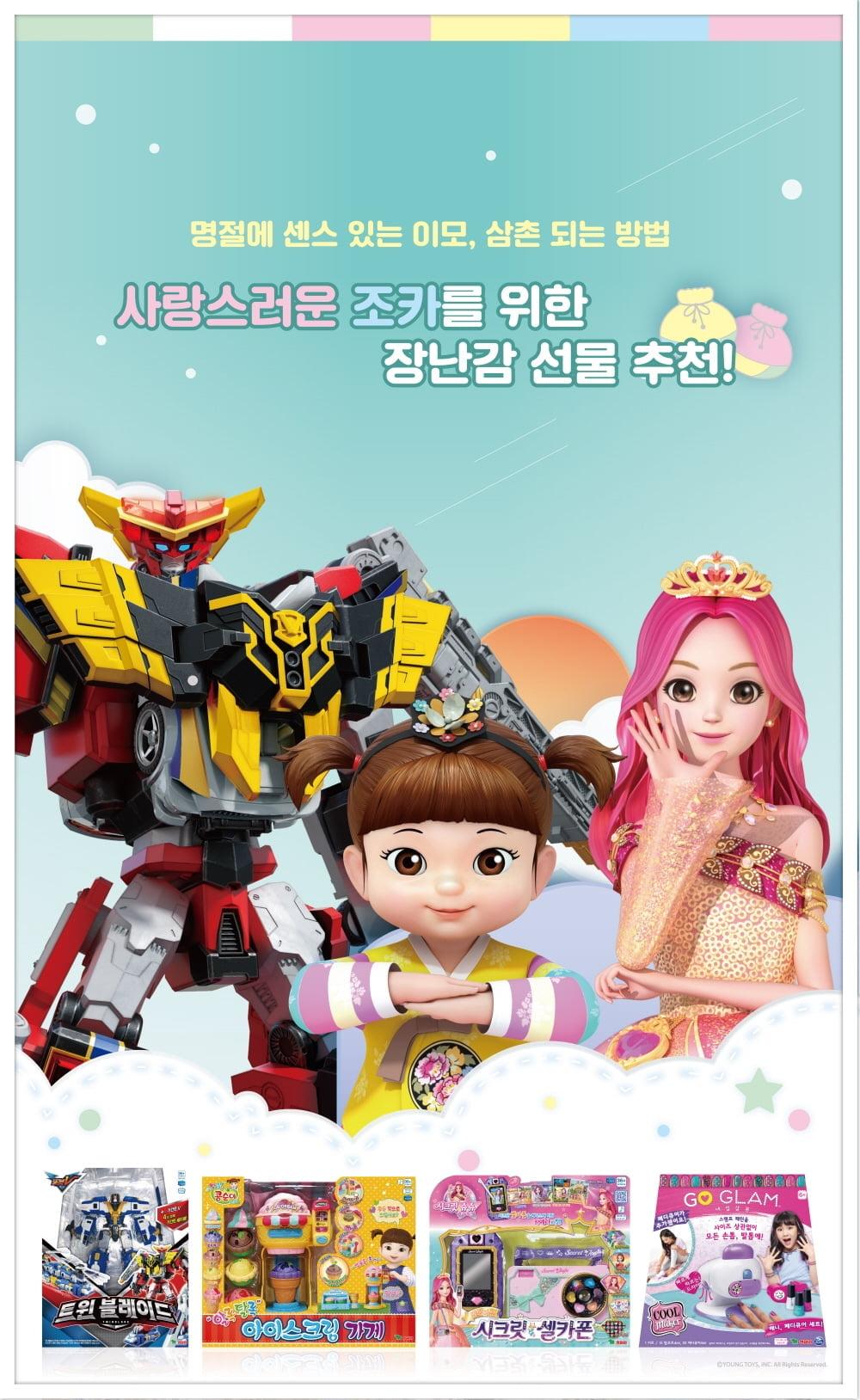 """영실업, `구정 조카 장난감 선물 TOP4`... """"집콕 생활 길어지는 조카위해 준비하세요"""""""