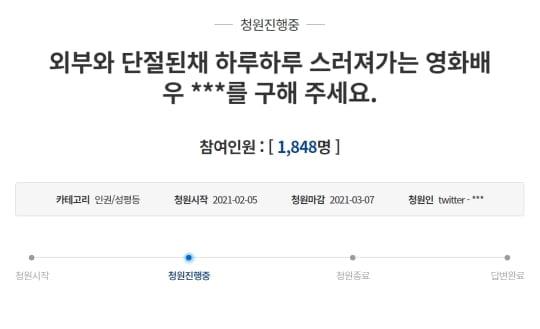 """""""치매 투병 윤정희 프랑스에 방치""""…靑 청원 등장"""