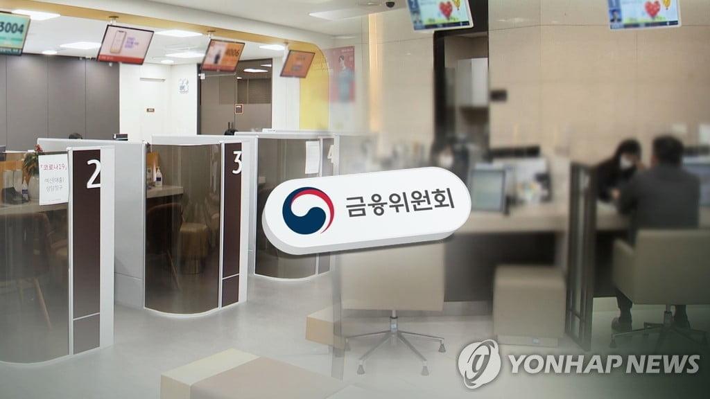 """""""고의로 무차입 공매도""""…10개 금융사 과태료 제재"""