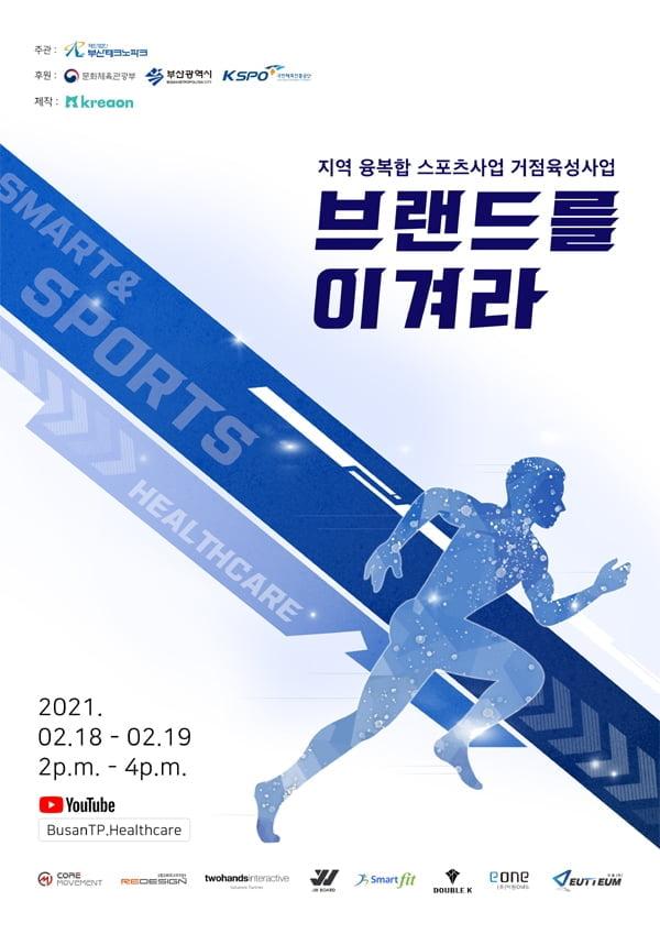 '2021 서울국제스포츠레저산업전' '브랜드를 이겨라' 포스터