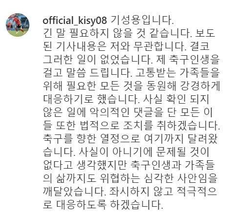"""기성용 성폭력 의혹 폭로자 """"명확한 증거 있다"""""""