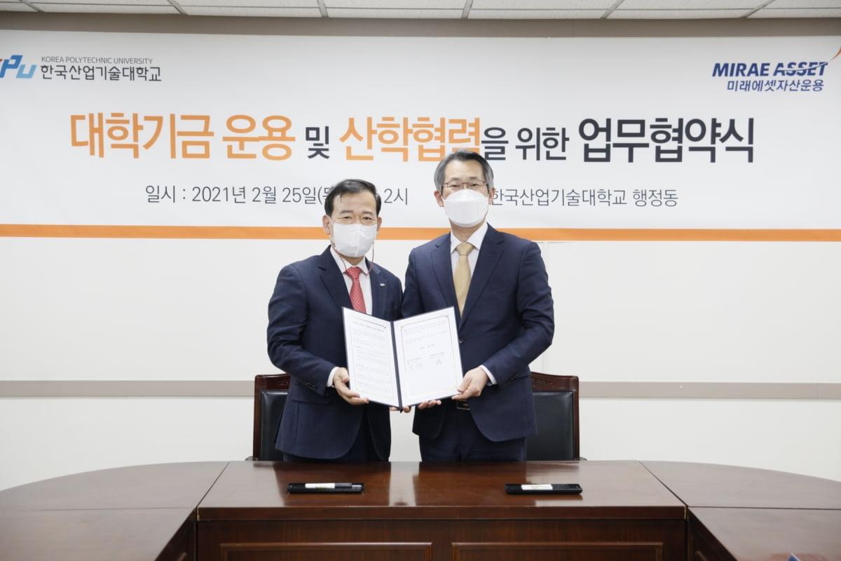 미래에셋운용, 한국산업기술대와 투자자문 MOU 체결