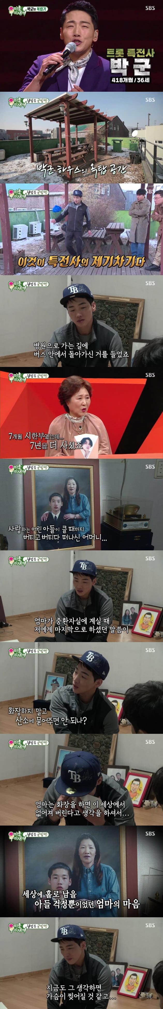 '미운우리새끼'/ 사진=SBS 제공