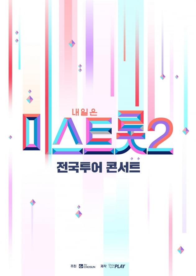 '미스트롯2' 전국투어 콘서트 /사진=쇼플레이 제공