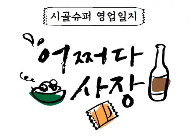'어쩌다 사장' 로고 / 사진제공=tvN