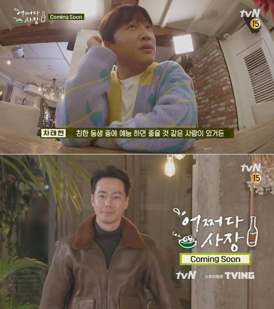 '어쩌다 사장' 티저 캡처 / 사진제공=tvN
