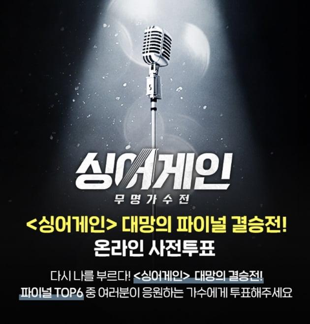 '싱어게인' / 사진 = JTBC 제공