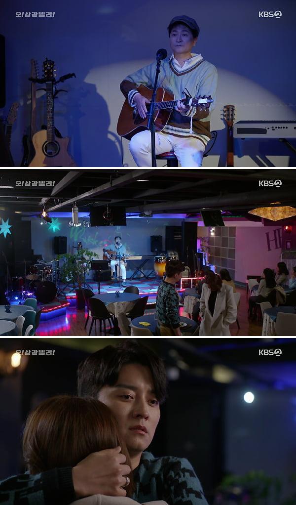 '오! 삼광빌라!' 이동은 /사진=KBS2 방송화면 캡처