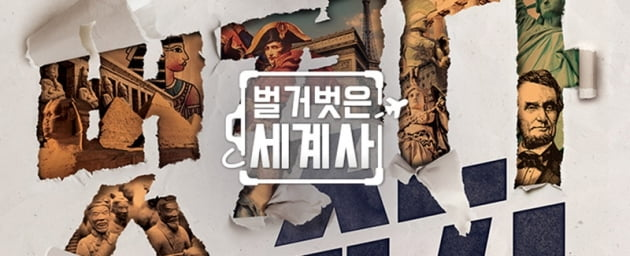 '벌거벗은 세계사' 포스터/ 사진=tvN 제공