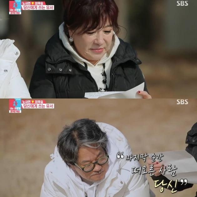 노사연, 이무송 부부/사진=SBS '동상이몽2' 영상 캡처