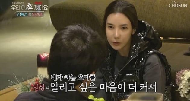 김동성 여자친구 인민정/사진=TV조선 '우리 이혼했어요' 영상 캡처