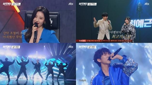 /사진=JTBC '싱어게인' 영상 캡처