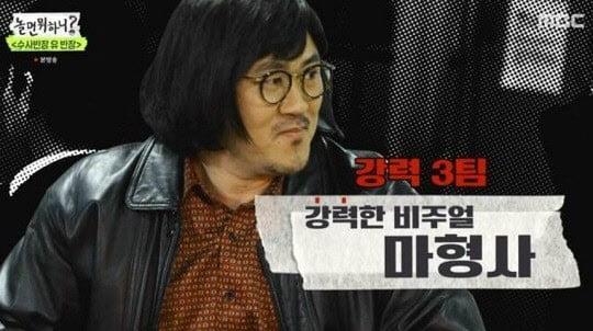 '놀면 뭐하니'에 출연한 데프콘이 소년원 논란으로 곤혹을 치르고 있다. /사진=MBC