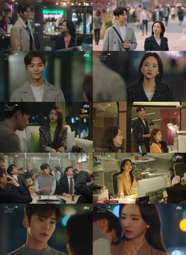 사진=JTBC '선배 그 립스틱 바르지 마요' 방송 화면.