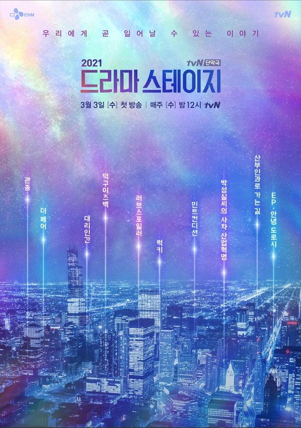 '드라마 스테이지 2021' 포스터/ 사진=tvN 제공