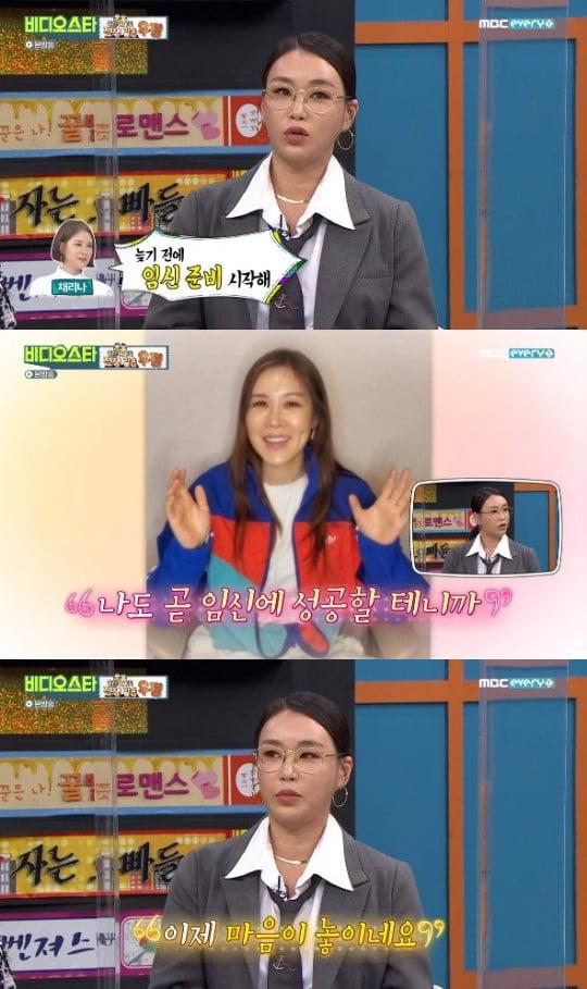 '비디오스타' 배윤정 /사진=MBC에브리원 방송화면 캡처