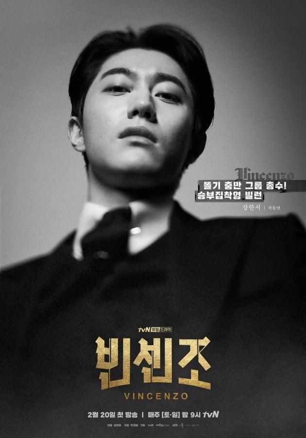 '빈센조' 캐릭터 포스터 / 사진제공=tvN