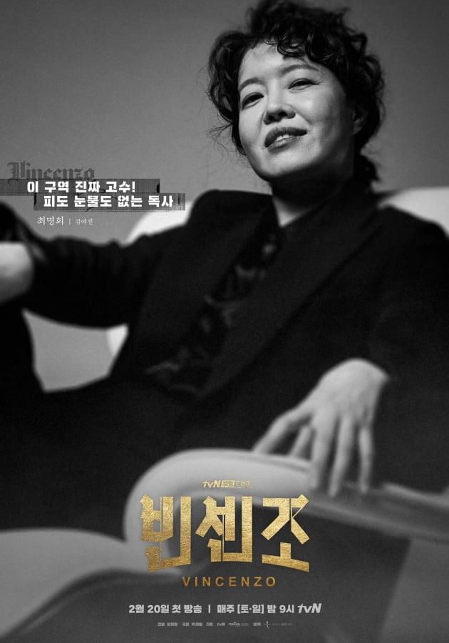 '빈센조' 송중기X전여빈→곽동연, 한 컷으로 증명한 강렬함