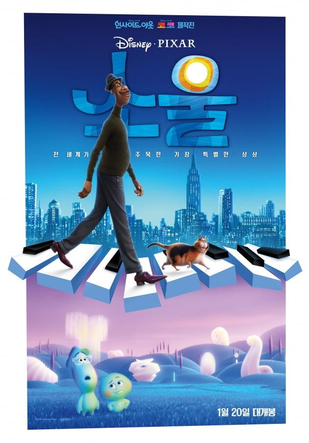 영화 '소울' 포스터./ 사진제공=월트디즈니컴퍼니