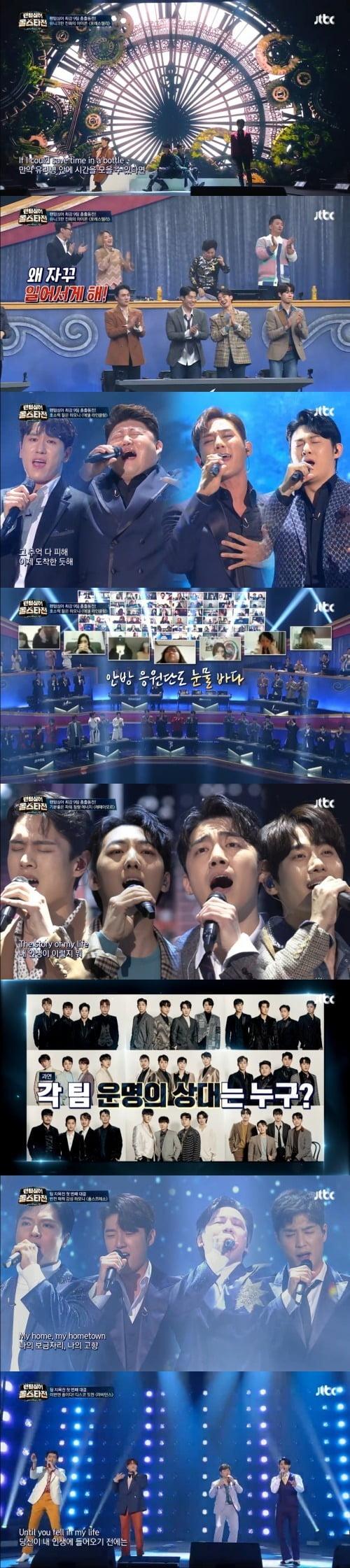 사진=JTBC '팬텀싱어 올스타전' 방송 화면.