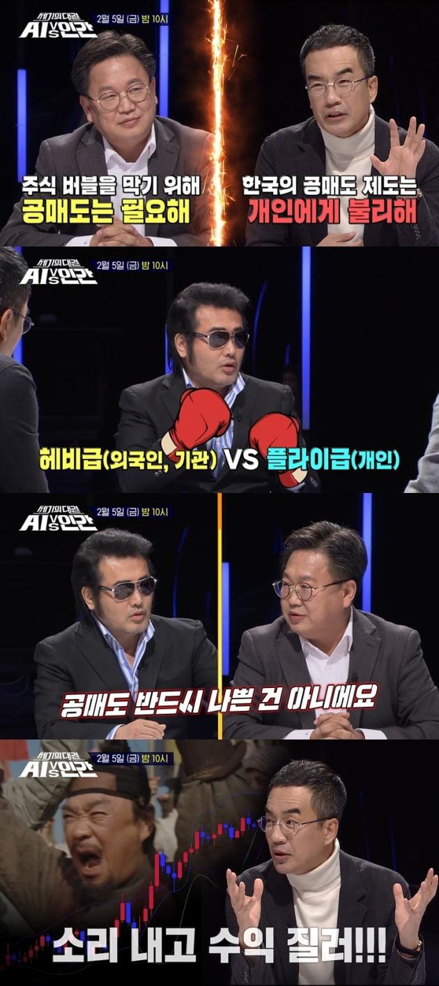 '세기의 대결' 예고/ 사진=SBS 제공