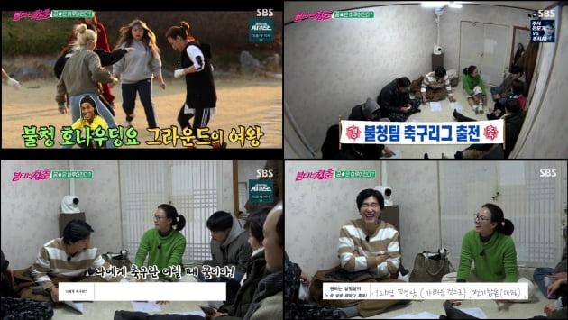 '불타는 청춘' 여성 멤버들/ 사진=SBS 제공