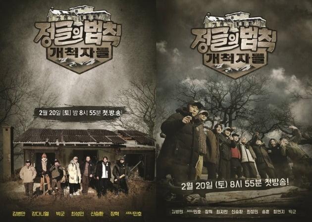 '정글의 법칙-개척자들' 포스터 / 사진제공=SBS