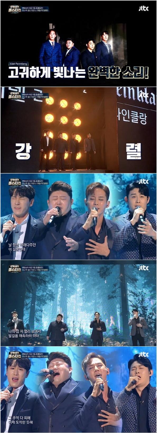 /사진 = JTBC '팬텀싱어' 제공
