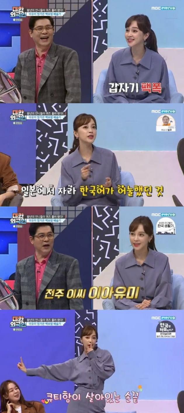 '대한외국인' / 사진 = MBC 에브리원 영상 캡처