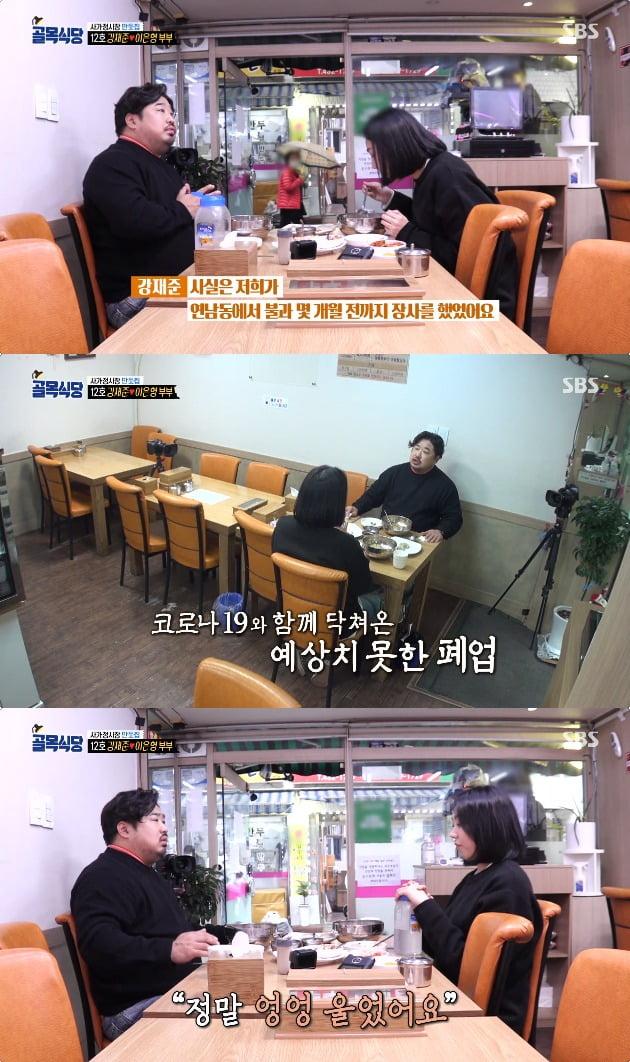 강재준-이은형 부부 / 사진=SBS '골목식당' 방송 캡처