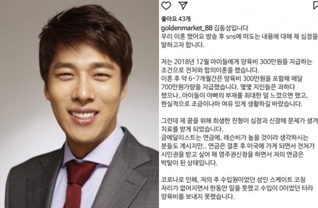 김동성 양육비 논란에 직접 해명 /사진=텐아시아 DB, 인민정 SNS