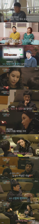 '우리 이혼했어요'에 출연한 김동성. / 사진=TV조선 방송 캡처