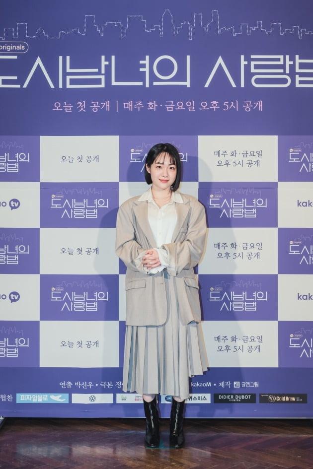 '도시남녀의 사랑법' 배우 소주연./사진제공=카카오M