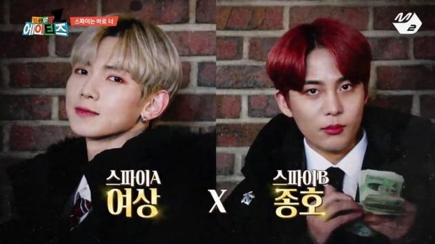 /사진=Mnet '월급루팡 에이티즈' 영상 캡처