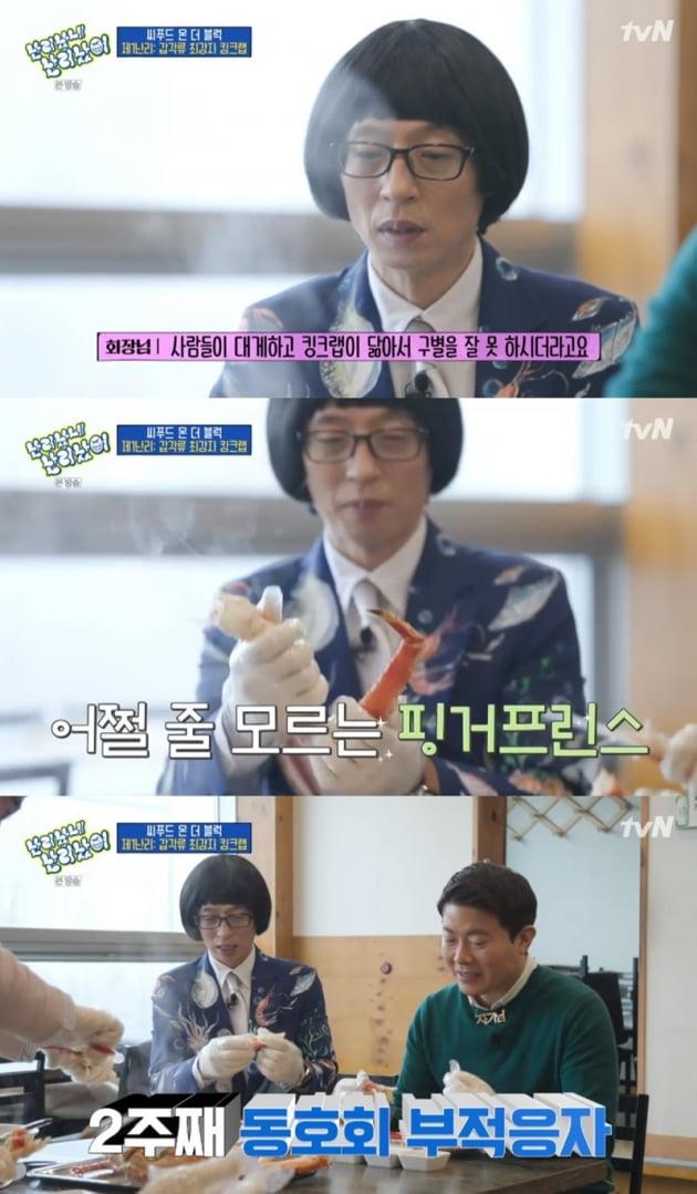 '난리났네 난리났어' / 사진 = tvN 영상 캡처
