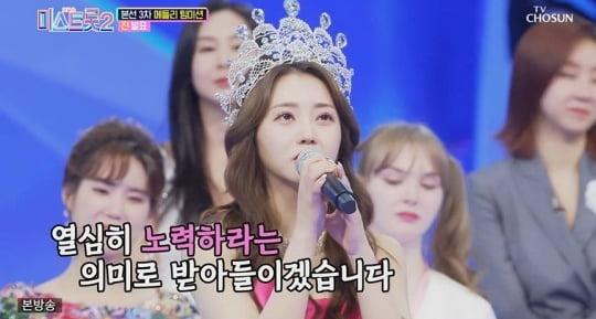 '미스트롯2' 홍지윤 /사진=TV조선 방송화면 캡처