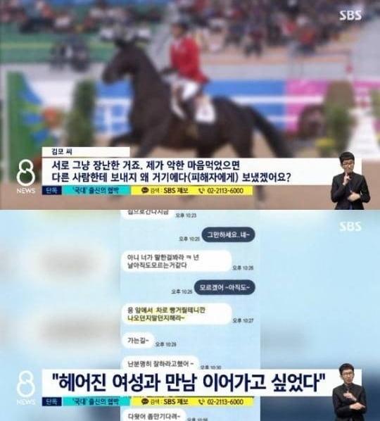 아역배우 출신 승마선수, 전 연인 협박 혐의로 피소 /사진=SBS 방송화면 캡처
