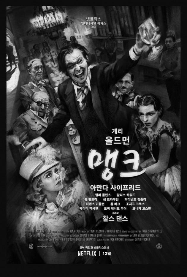 영화 '맹크' 포스터 / 사진제공=넷플릭스