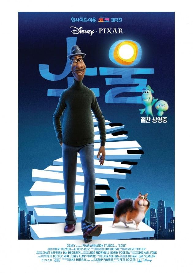 영화 '소울' 스페셜 코스터 / 사진제공=월트디즈니컴퍼니 코리아