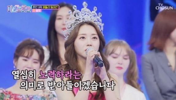'미스트롯2' 홍지윤 / 사진=TV조선 방송화면
