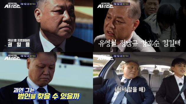 5일 방송될 '세기의 대결'/ 사진=SBS 제공