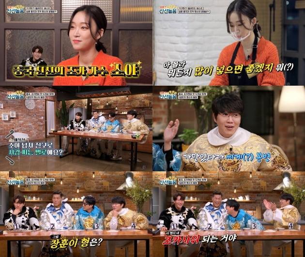'볼빨간 신선놀음' 김종국, 소야 /사진=MBC 제공