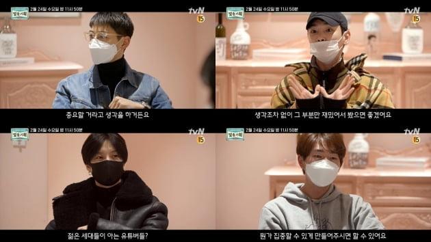 '빛돌기획' 1차 티저/ 사진=tvN 제공