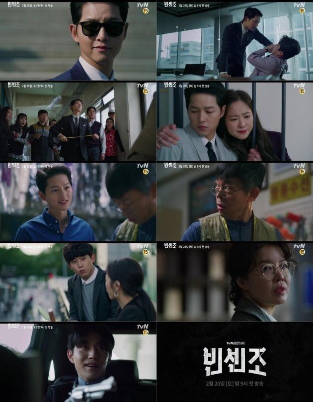 사진=tvN '빈센조' 예고 영상 캡처