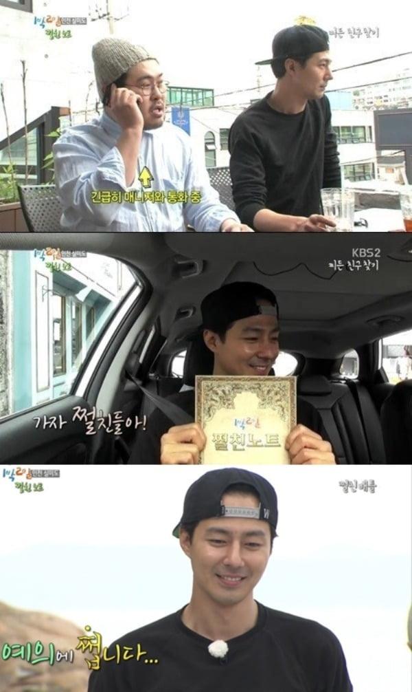 사진= KBS '1박2일' 방송 화면.