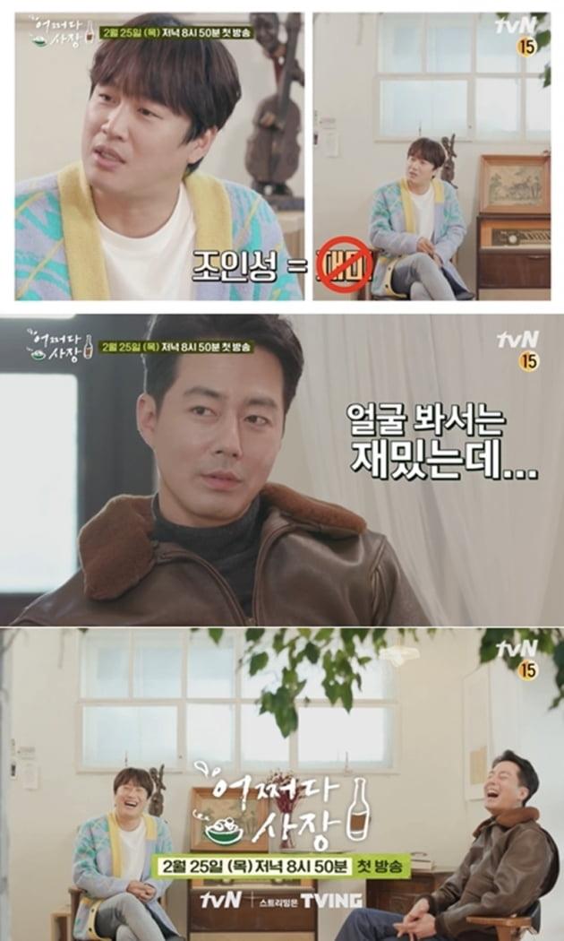 '어쩌다 사장' / 사진 = tvN 제공
