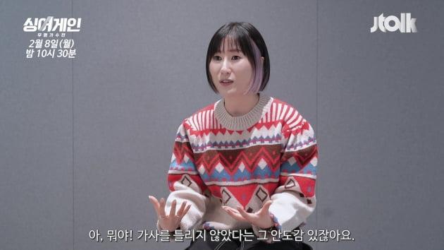 '싱어게인' 요아리/ 사진=JTBC 제공