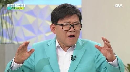 개그맨 엄영수/ 사진=KBS 캡처